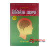 Secrets of The Millionaire Mind- Greatdeals99 - Online shopping Biratnagar