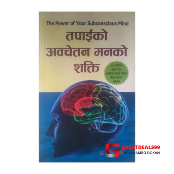 Power of subconsious mind Nepali - Greatdeals99 - Online shopping Biratnagar
