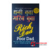 Rich dad Poor Dad Nepali - Greatdeals99 - Online shopping Biratnagar
