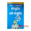 Think and grow rich Nepali - Greatdeals99 - Online shopping Biratnagar