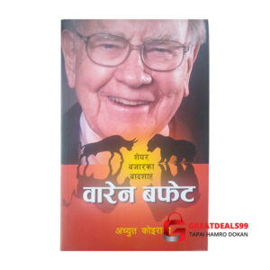 Warren Buffett - Best Online Shopping in Biratnagar